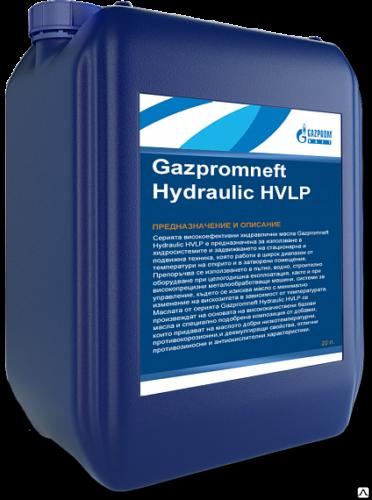 Масло гидравлическое Gazpromneft Hydraulic HVLP-68