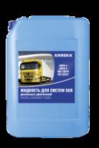 АЛЯSКА Жидкость для систем SCR дизельных двигателей