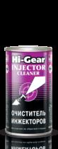 Hi-Gear Очиститель инжекторов быстрого действия
