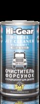 Hi-Gear Очиститель форсунок и кондиционер для дизеля c SMT²