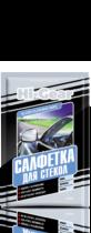 Hi-Gear Салфетка-саше для стёкол