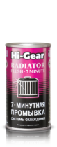 Hi-Gear 7-минутная промывка системы охлаждения
