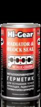 Hi-Gear Металлокерамический герметик для ремонта системы охлаждения