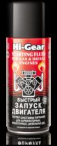 Hi-Gear Быстрый запуск двигателя