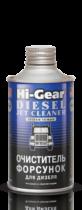 Hi-Gear Очиститель форсунок для дизеля